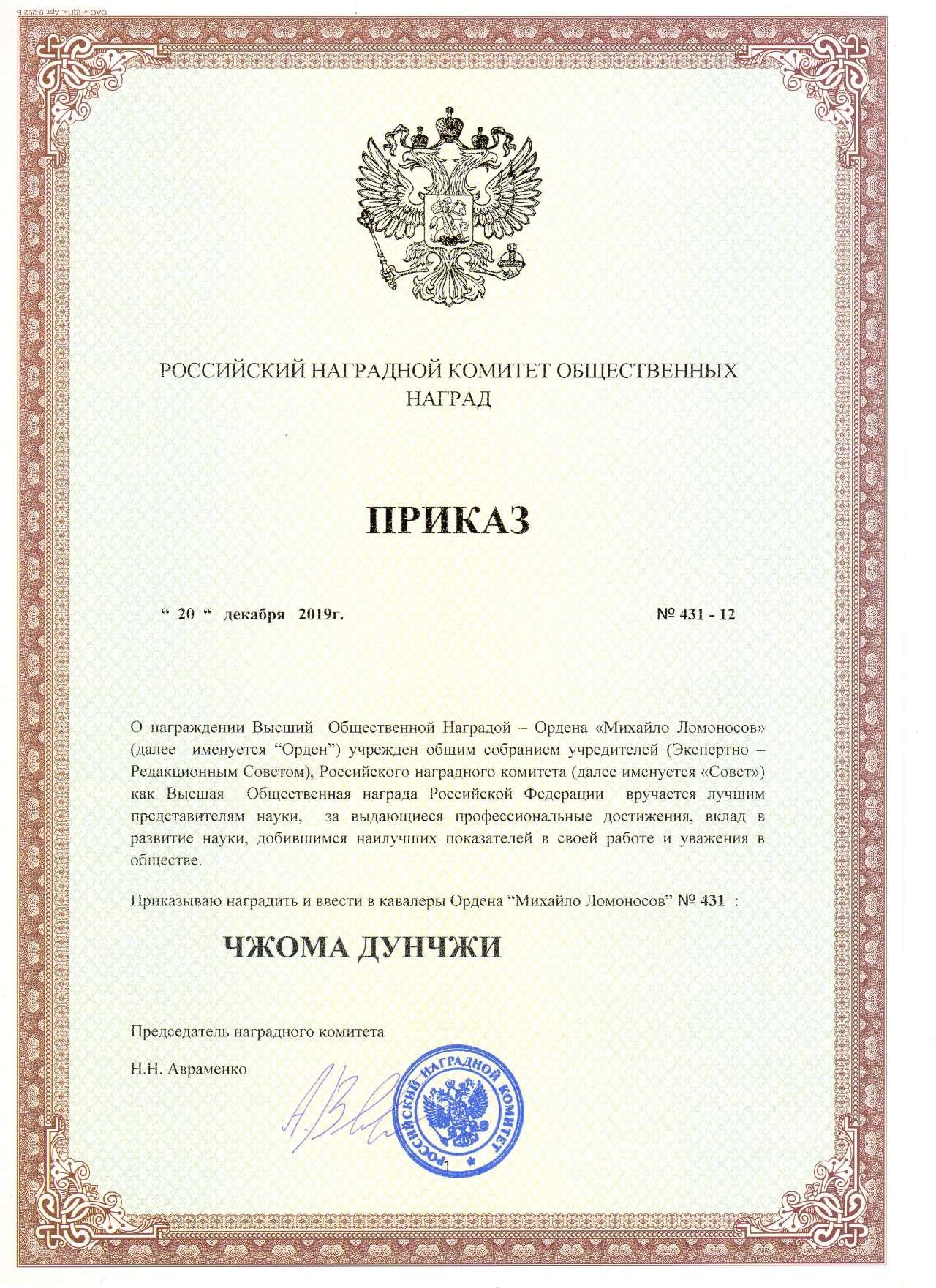 печать российский наградной комитет применяется автомобилях заднеприводной